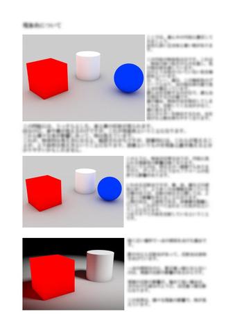 現象色について.jpg