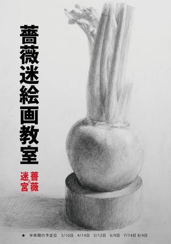 薔薇迷絵画教室.jpg