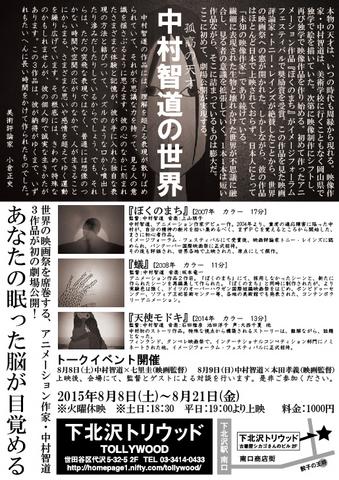 中村智道の世界B5たて_裏面-[更新済み].jpg