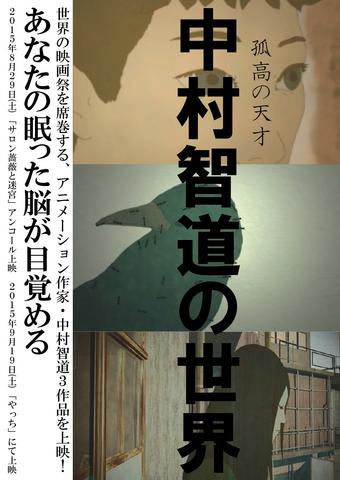 中村智道の世界やっちアウトラインB5たて_表面 [更新済み].jpg