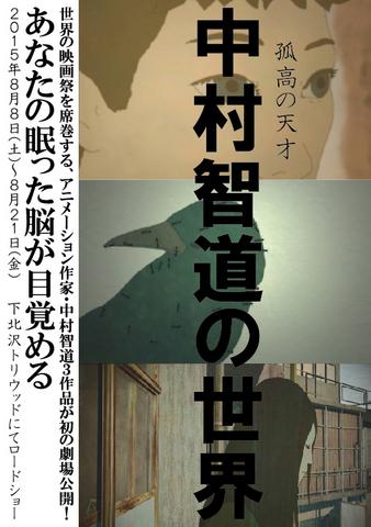 中村智道の世界アウトラインB5たて_表面-[更新済み].jpg