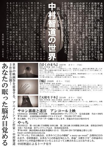 中村智道の世界アウトラインやっち.jpg