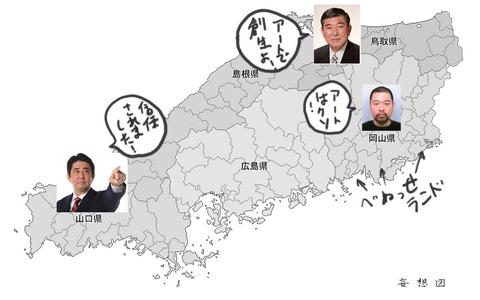 創生妄想図.jpg