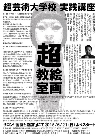 超絵画教室B5たて_裏面 [更新済み].jpg