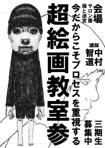 超絵画教室参_表面-[更新済み].jpg