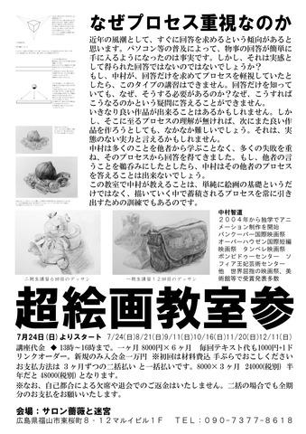 超絵画教室参_裏面-[更新済み].jpg