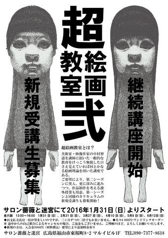 超絵画教室第2シーズン_表面-[更新済み].jpg