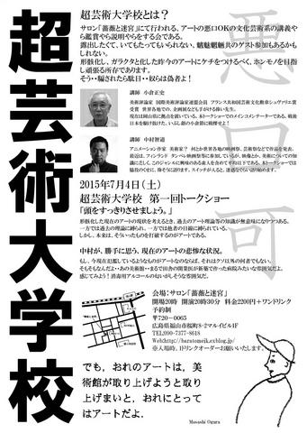 超芸術大学校B5たて_表面 [更新済み] (1).jpg