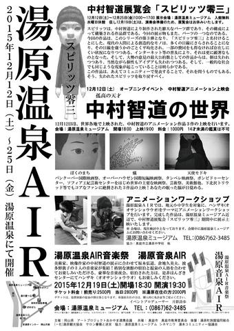 AIR裏アウトライン_.jpg