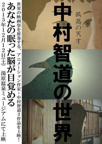 NakamuraTomomichi.jpg