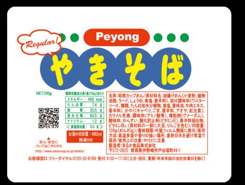peyoung2019.png